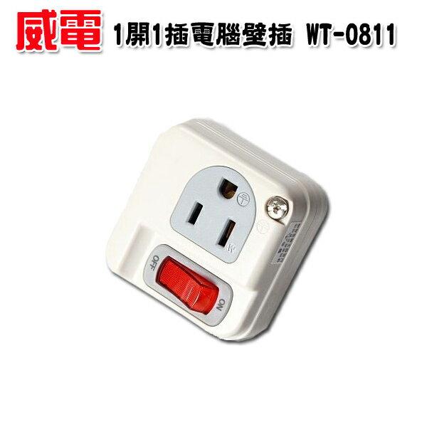 【威電 ● 京凱】 1開1插電腦壁插 15A WT-0811 ~台灣製造
