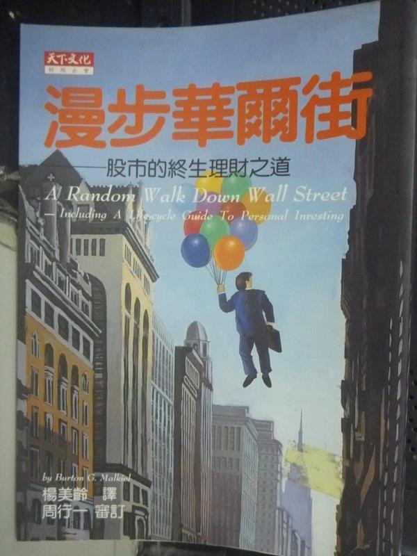 【書寶二手書T7/股票_JND】漫步華爾街_原價460_墨基爾