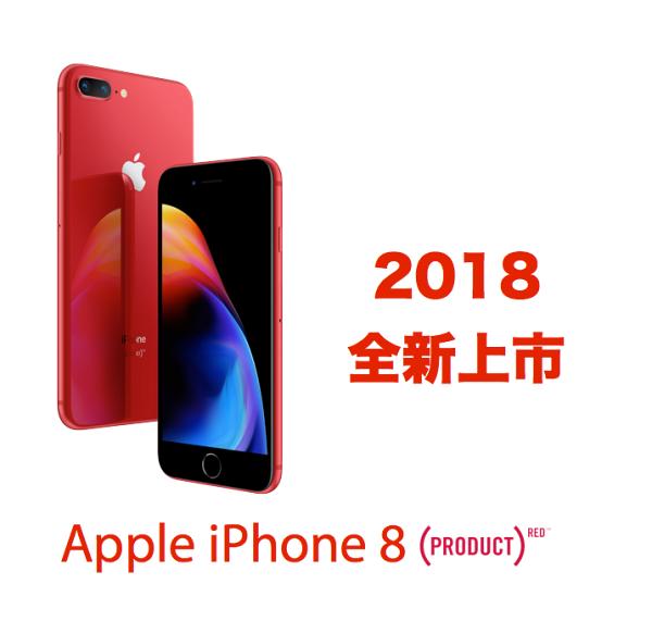 【現貨開賣】紅色AppleiPhone8Plus5.5吋台灣原廠公司貨保固一年