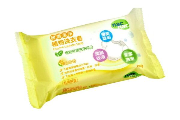 nac酵素潔淨植物洗衣皂200g『121婦嬰用品館』