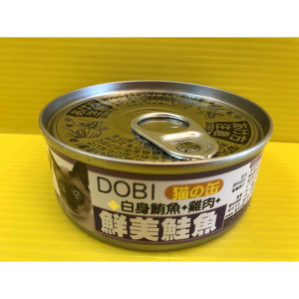 ✪四寶的店n✪7號??鮮美鮭魚??80g 【摩多比】多比貓罐 DOBI 白身鮪魚+雞肉系列 貓罐頭