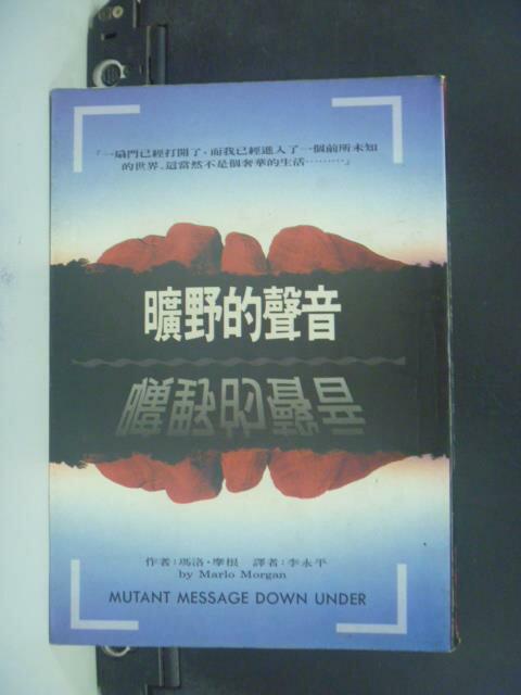 【書寶二手書T2/心靈成長_NBW】曠野的聲音_瑪洛.摩根