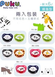 藍色企鵝 PUKU Animal安撫(較大)奶嘴 2入 五款 (P10334-899)