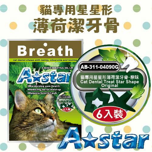 <br/><br/>  +貓狗樂園+ A star|貓專用星星形薄荷潔牙骨。原味。90g|$180<br/><br/>