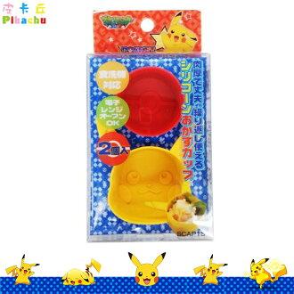 神奇寶貝 精靈寶可夢 皮卡丘 造型矽膠小菜盒 烘焙壓模 收納盒 飯糰壓模 2入 日本進口正版 261848