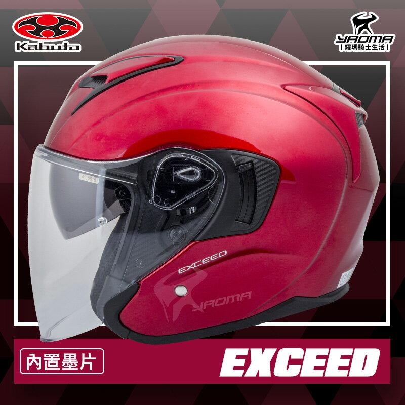 OGK安全帽 EXCEED 素色 酒紅 亮面紅  內遮陽鏡片 內鏡 內襯可拆 半罩帽 3/4罩 進口帽 耀瑪騎士