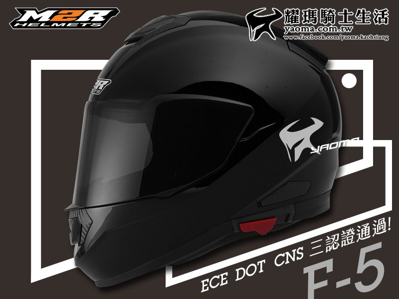 『送贈品』M2R全罩帽| F-5 黑 素色 【內置墨鏡】 安全帽 F5 『耀瑪騎士生活機車部品』