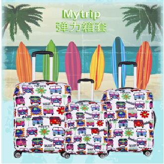 (生活科技) 旅行箱套 托運箱套 登機箱套 旅行箱防塵套 行李箱保護套 (夏威夷款)