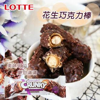 韓國 LOTTE CRUNKY 樂天 花生巧克力棒 (單支) 36g 花生巧克力棒 餅乾棒 花生餅乾 EXO代言【N102738】