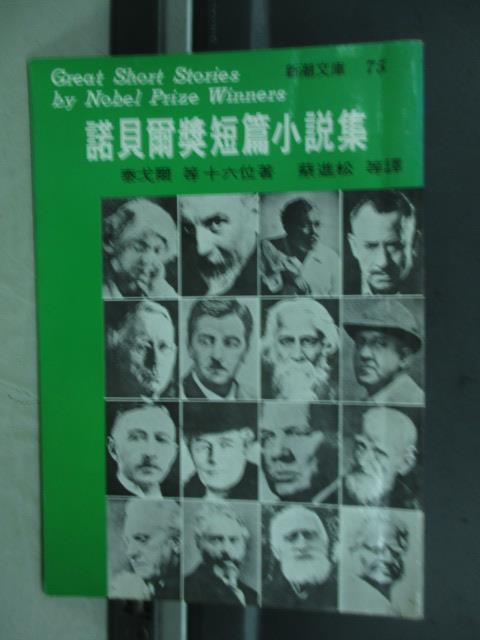 【書寶二手書T1/翻譯小說_MQO】諾貝爾獎短篇小說集_泰戈爾