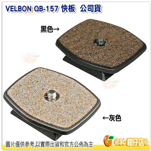 VELBON QB-157 快拆版 黑 快拆版 立福公司貨 SuperIII MountainIII 250 QB157