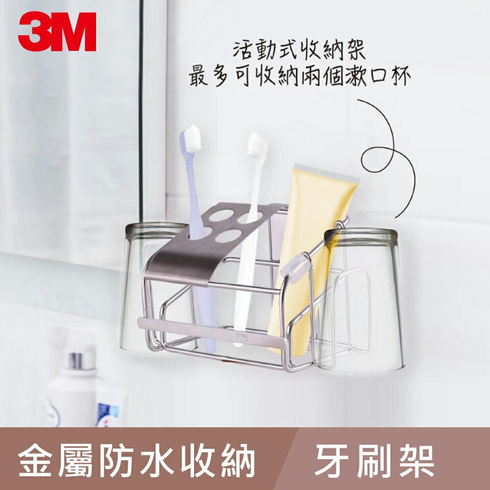 3M 無痕 金屬防水收納系列-牙刷架★APP領券再9折 2