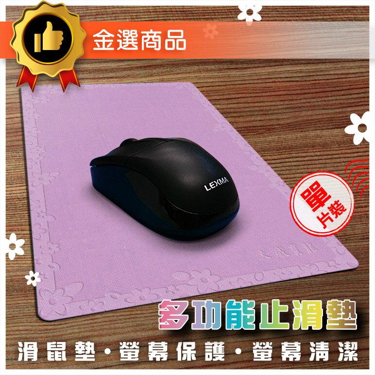 *滑鼠墊*專利 超薄 防滑墊-布面適羅技電競光學滑鼠-可擦拭保護筆電蘋果MAC電腦螢幕/大威寶龍【多功能止滑墊】輕巧款(花邊烙印版)