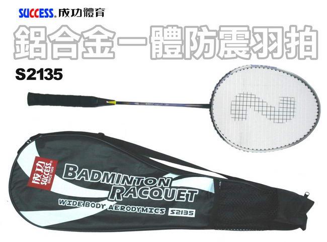 成功 S2135 鋁合金一體羽球拍