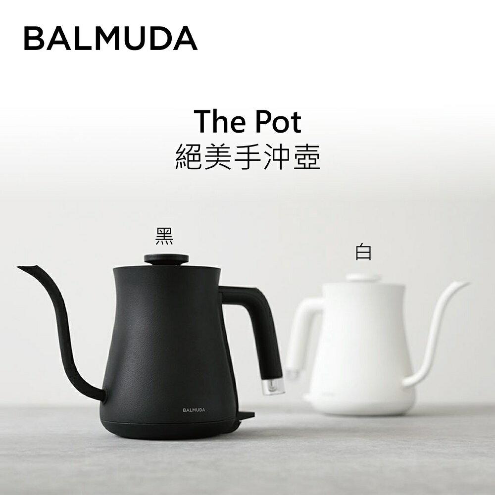 ★ 熱銷推薦 ★ BALMUDA 百慕達 The Pot 絕美手沖壺 BTP-K02D