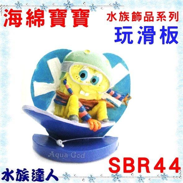 【水族達人】美國授權販售 PENNPLAX-龐貝《玩滑板 海綿寶寶 水族飾品系列 SBR44》裝飾 造景 飾品 公仔