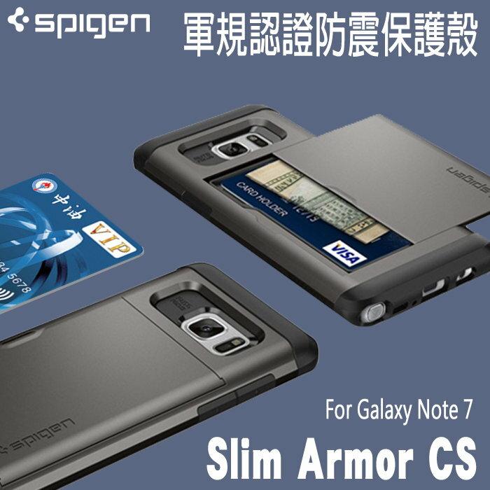SPIGEN Samsung Galaxy Note 7 N930F Slim Armor CS 軍規認證防震保護殼 可放信用卡 保護套 保護殼 手機套 背蓋 背殼 禮品 贈品