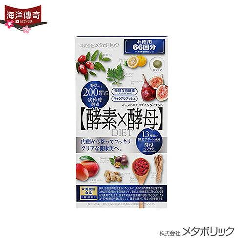 【海洋傳奇】【現貨】日本超人氣 Metabolic 酵素X酵母 66日 / 132粒 - 限時優惠好康折扣