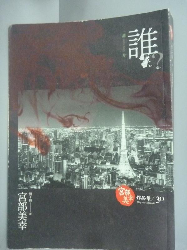 ~書寶 書T8/一般小說_IJL~誰 ^(獨步九週年 版^)_宮部美幸