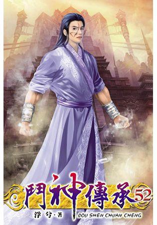 鬥神傳承52