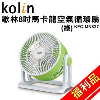 (福利品)【歌林】8吋馬卡龍空氣循環扇(綠)KFC-MN827 保固免運-隆美家電