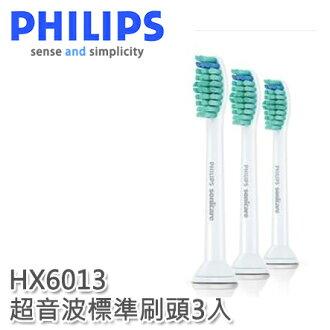 PHILIPS飛利浦 超音波牙刷刷頭 HX6013 HX6023 HX6032 HX6063 HX6073
