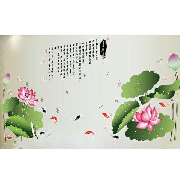 BO雜貨【YV1398-1】新款壁貼 無痕創意壁貼 居家裝飾 中國風超大型荷花 蓮花 蓮葉 愛蓮說SK2015AB