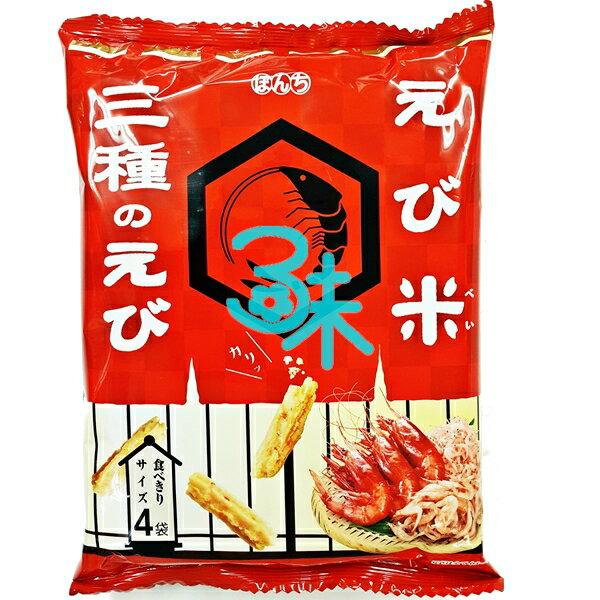 (日本) Bonchi  少爺邦知 蝦味米果 1包 92 公克 特價 87元 【4902450177454 】