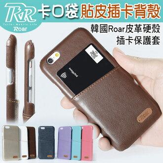 【清倉】蘋果 iphone 6 / 6s 韓國Roar貼皮插卡保護殼 Apple ip6 / 6s 4.7吋口袋皮革插卡背殼 手機殼