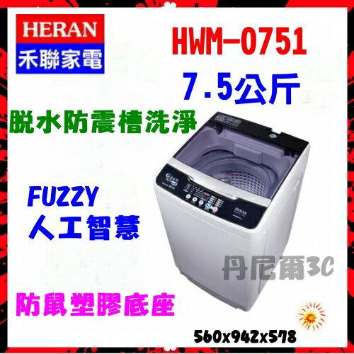 【禾聯 HERAN】7.5KG定頻全自動洗衣機《HWM-0751》全新原廠保固 人工智慧 不銹鋼槽