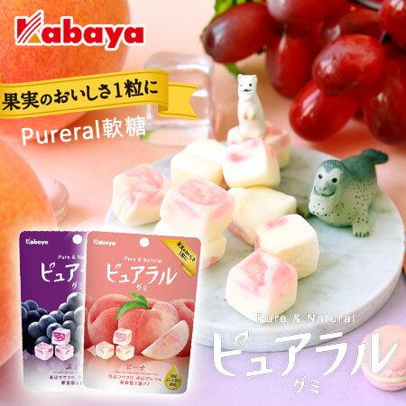 日本abayaPureral軟糖45g軟糖糖果水果軟糖夾心軟糖雙層軟糖QQ糖【N600112】