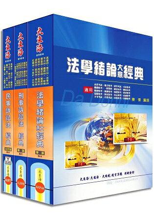 司法五等特考(錄事人員)專業科目套書