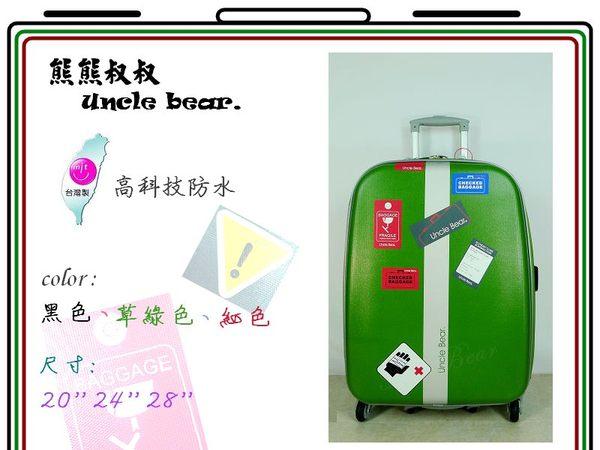 《熊熊先生》UNCLE BEAR 標籤圖案 20吋 MIT 防潑水 附TSA鎖 拉桿箱 行李箱 旅行箱 台灣製造 +送好禮