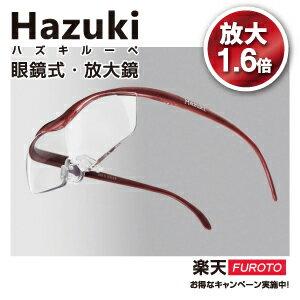 ★眼鏡式 放大鏡★【日本Hazuki 第三代 放大1.6倍】 視覺放大