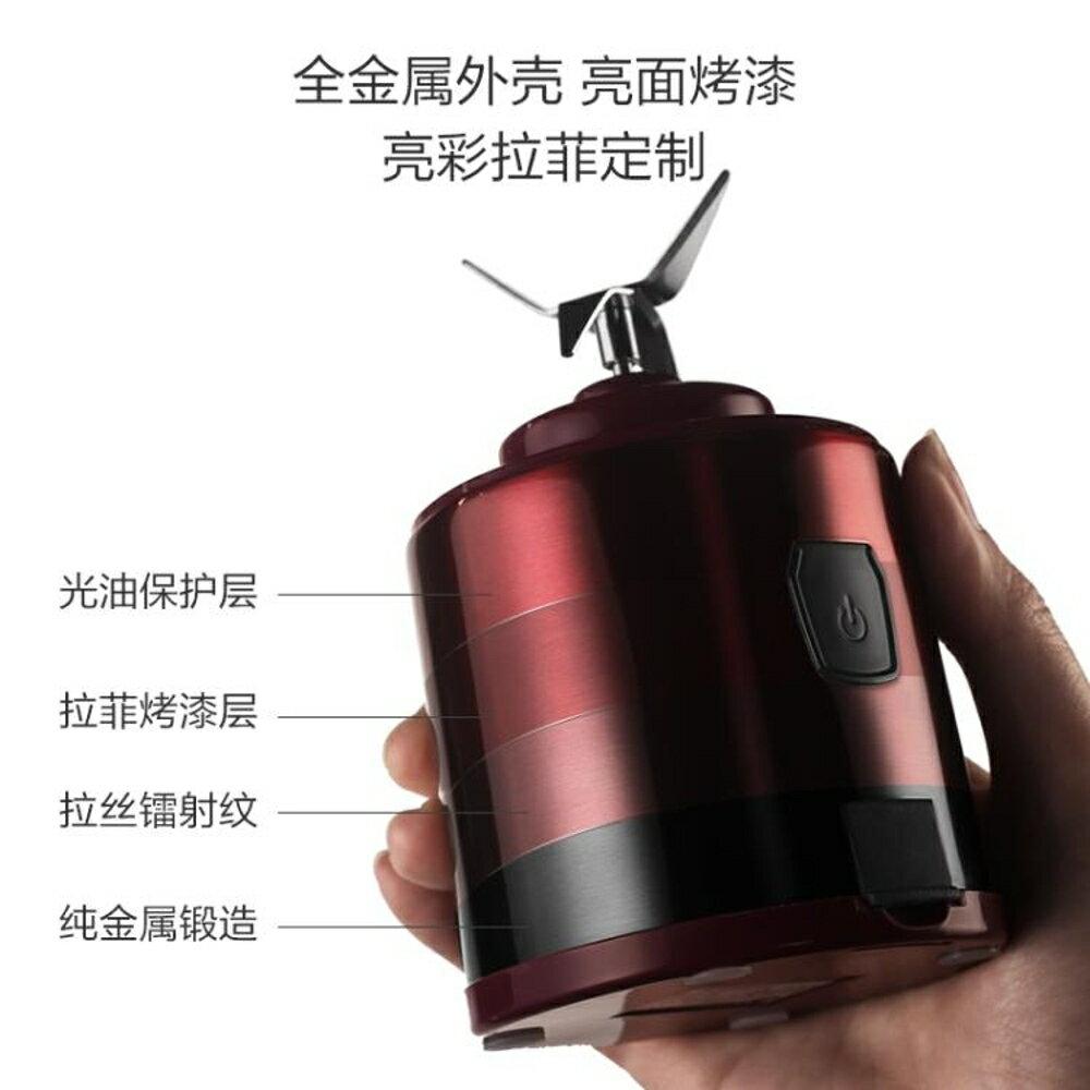 榨汁機  便攜式榨汁杯迷你充電榨汁機家用小型全自動果蔬水果汁機    全館八五折