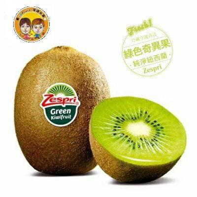 【紐西蘭】ZESPRI綠奇異果 22~36顆裝