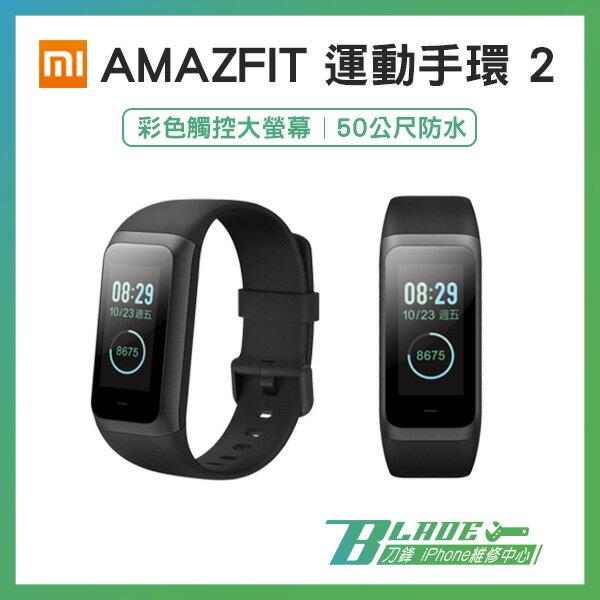 Amazfit 運動手環2 小米 運動手錶 智能手錶 智慧手錶 多功能 防水手錶 觸控螢幕 運動配件 連接APP【刀鋒】