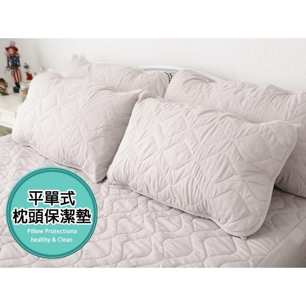 平單式鬆緊帶竹炭防水枕頭保潔墊|竹炭纖維|除臭|枕套|(45x75cm)台灣製