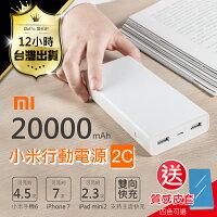 小米Xiaomi,小米行動電源推薦到【小米行動電源2C】 20000mAh 小米官方原廠 行動充 移動電源 移動充 小米行動電源二代【DD022】