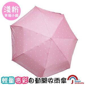 [Kasan] 輕量亮彩自動開收雨傘-幸福小鎮(淺粉)