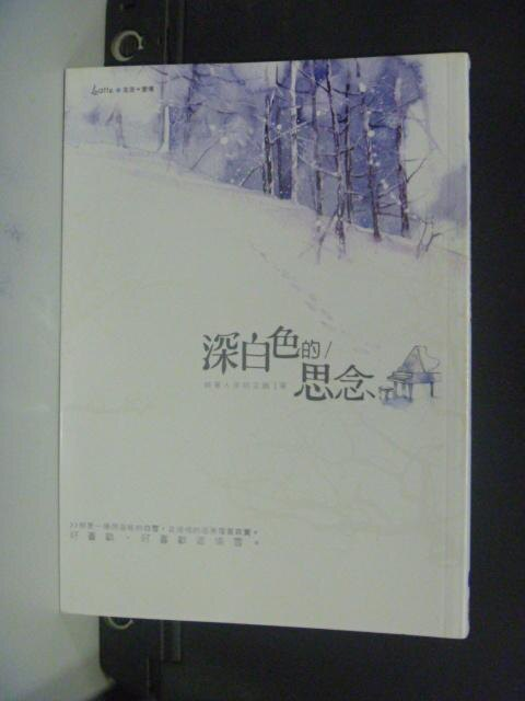 【書寶二手書T7/一般小說_NCC】深白色的思念_披著人皮的企鵝