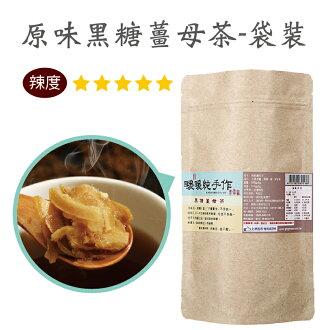 【暖暖純手作】原味黑糖薑母茶(320g/袋)!滿 2000免運!