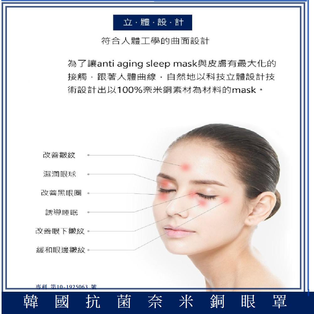 韓國抗菌奈米銅眼罩(特殊微電流奈米銅纖維織布製成) 1入 / 盒 2色可選 眼罩 / 美妝 / 美容 / 保養 / 旅行 / 遮光 2