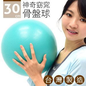 台灣製造30CM神奇骨盤球(30公分瑜珈球韻律球抗力球彈力球.健身球彼拉提斯球復健球體操球.美腿機美腿夾.推薦哪裡買)P260-06330
