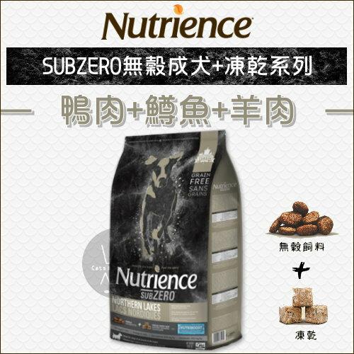 Nutrience紐崔斯〔SUBZERO無穀犬+凍乾,鴨肉+鱒魚+羊肉,10kg〕