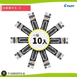 【西瓜籽】PILOT 百樂【10支】白板筆卡水-小 P-WMSRF8(黑色) 適用型號:WMBSE-15EF