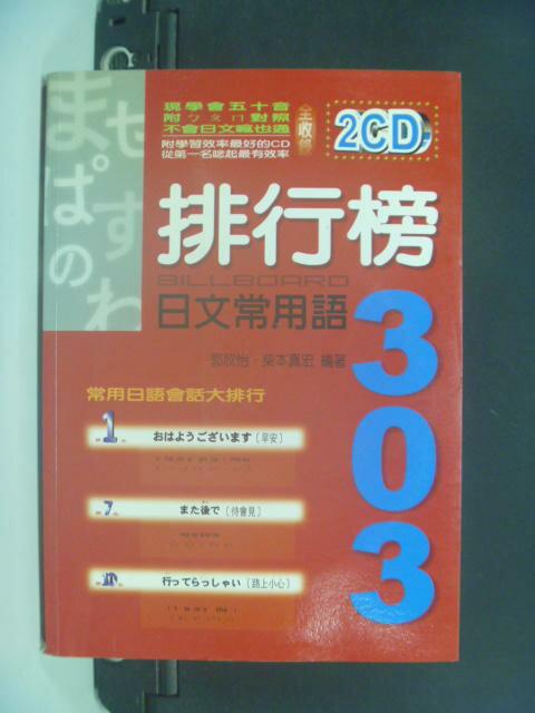 【書寶二手書T7/語言學習_KJO】排行榜日文常用語303_郭欣怡 柴本真弘_附光碟