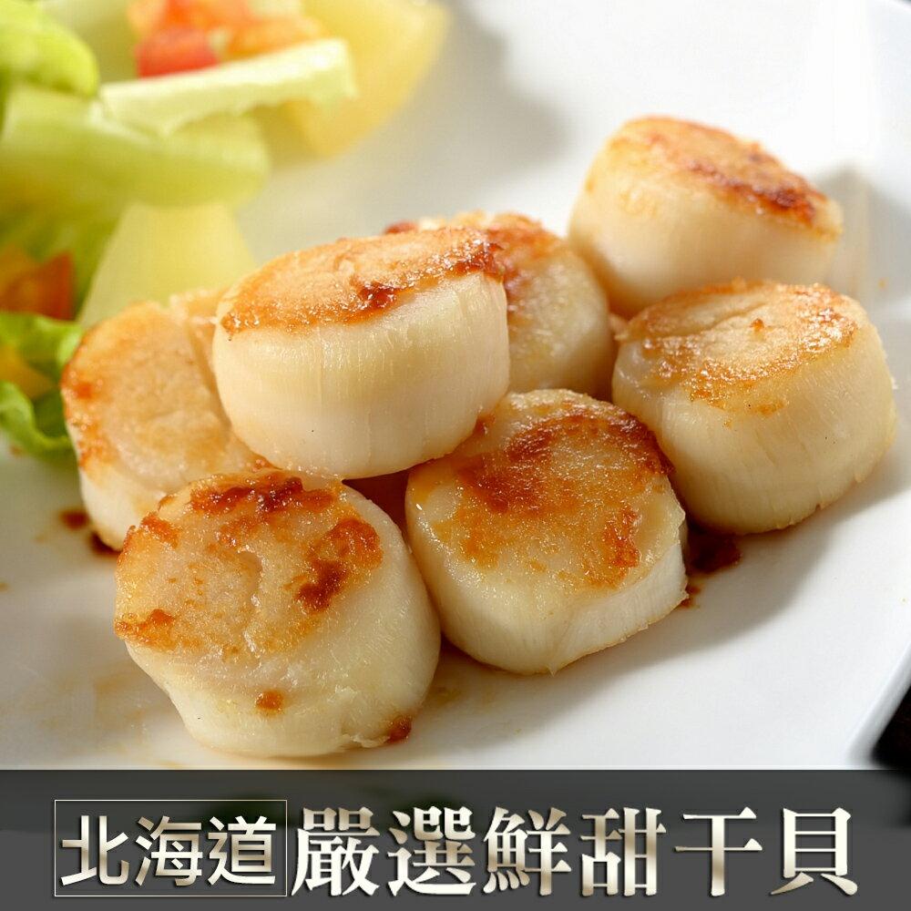 好食讚 北海道嚴選鮮甜干貝