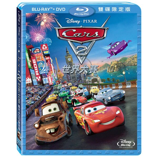【迪士尼/皮克斯動畫】Cars2 世界大賽-BD+DVD 限定版