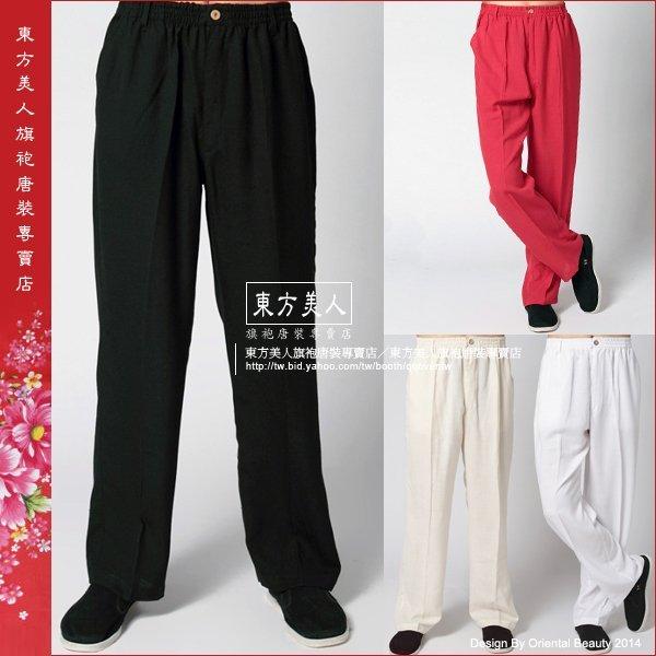 東方美人旗袍唐裝專賣店  男士唐裝純色棉麻長褲。四色